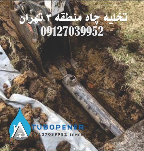 تخلیه چاه منطقه 3 تهران