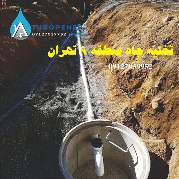 تخلیه چاه منطقه 9 تهران