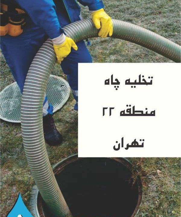 تخلیه چاه منطقه 22 تهران